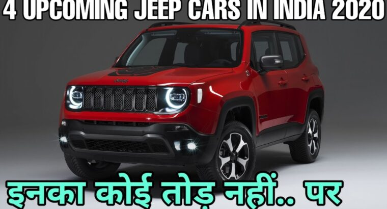 four UPCOMING JEEP CARS LAUNCH IN INDIA 2020-21   UPCOMING CARS   PRICE & FEATURES, LAUNCH DATE 🔥 🔥