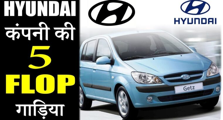5 Flop Vehicles From Hyundai In India [Explain In Hindi]