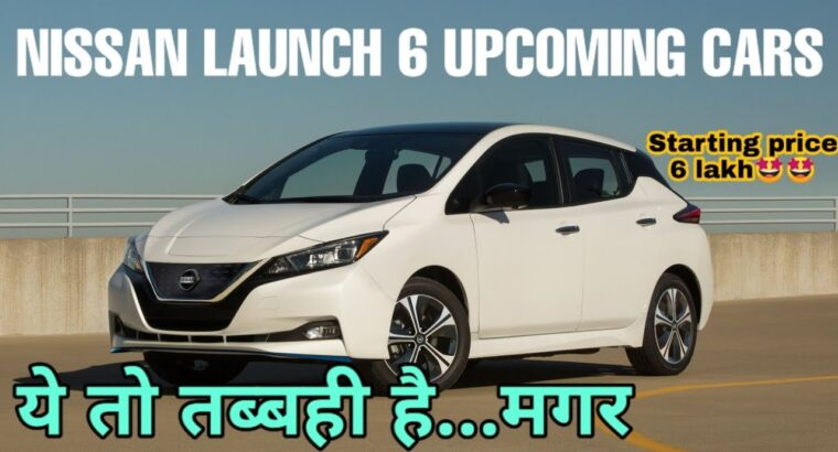6 UPCOMING NISSAN CARS IN INDIA 2020-21   UPCOMING CARS   PRICE, FEATURES, SPECS 🔥 🔥