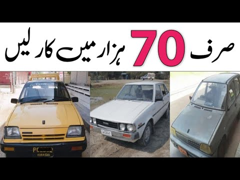 70 Hazar Ki Automobile – Sunday Automobile Bazaar – Used Automobiles For Sale – Suzuki Fx, Suzuki Khyber, KIA Satisfaction