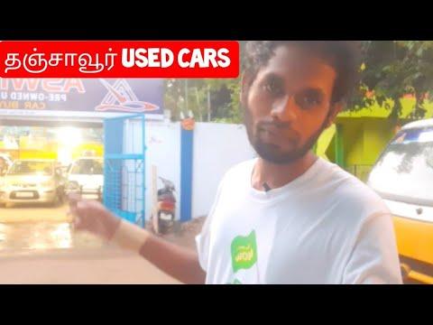 Ashwin vehicles thanjavur used vehicles gross sales and shopping for   15 லச்சம் ரூபாய் கார் 7 லச்சம் முதல்  