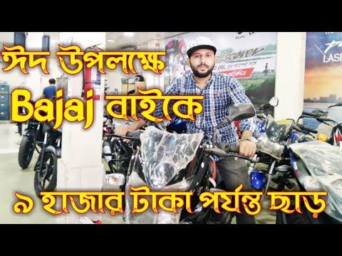 Bajaj Bike 🏍️ Eid Provide 🏍️  All Bikes Specification Value 😱 BD VLOGS 🔥🔥!!