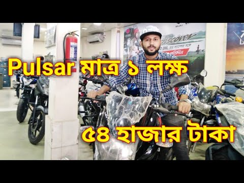 Bajaj Bike Value 🏍️ All Bikes Specification Value 😱 BD VLOGS 🔥🔥!