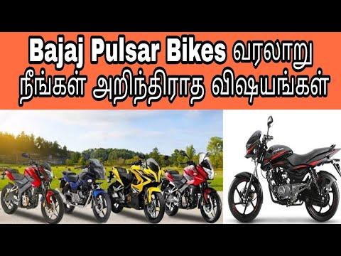 Bajaj Pulsar Bikes full historical past in tamil