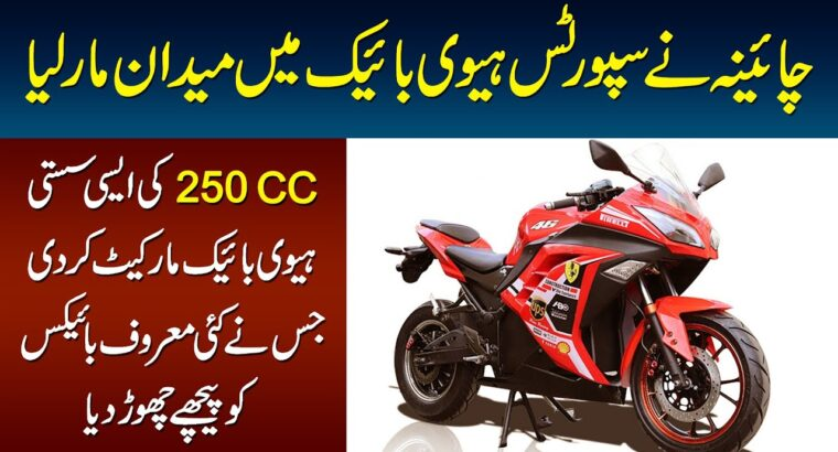 China Launched Great Sports activities Heavy Bikes in Pakistan | Heavy Bikes with Inexpensive Value