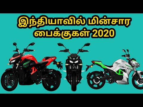Electrical Bikes Launching in India 2020 – EV Tamil