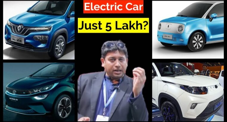 Electrical Vehicles 2020 || Upcoming Low-cost Electrical Vehicles in India || 91Wheels