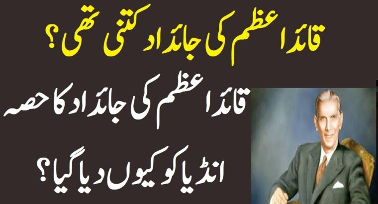How a lot property Had Quiad Azam  || Why Quaid Property Given to India  || attention-grabbing Details Quaid