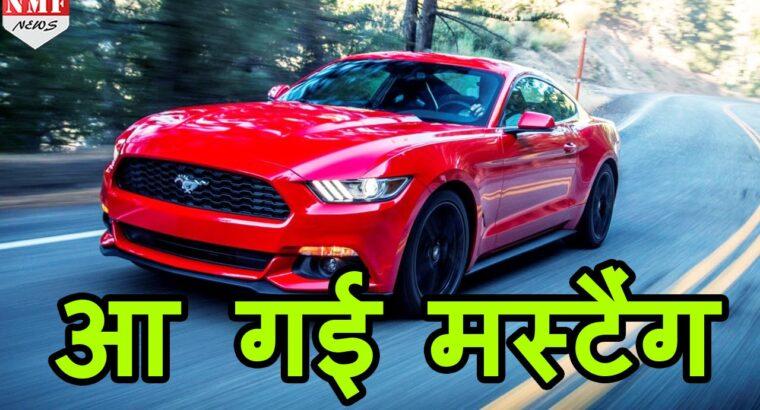 Indian Automobiles को टक्कर देने आई US की Iconic Ford Mustang