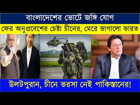 Worldwide Information At present 26 January 2021 | World Information Bangla | World Information At present