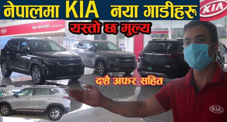 KIA Automobile Worth in Nepal 2020 नेपालमा नया उपलब्ध KIA गाडीको मूल्य