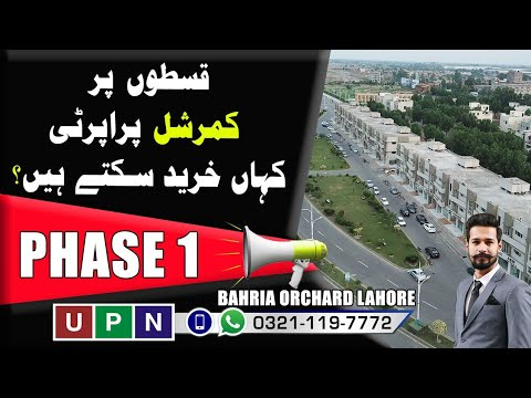 Lahore Industrial Property On Installments | 2 Marla Industrial Plaza | Bahria Orchard Section 1 |2021
