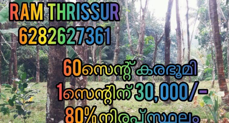 #Land on the market @ Thrissur – Kallur# 60 സെന്റ്  കരഭൂമി  മൊത്തം വില  18ലക്ഷം രൂപ  80%നിരപ്പ് സ്ഥലം $