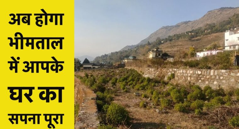 Land in Bhimtal on the market   On-road Land   Greatest for Business and Residential goal