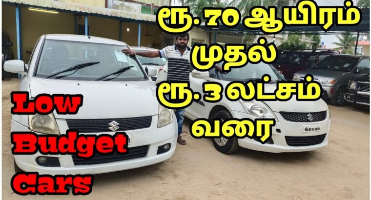 Low Funds used vehicles on the market in Krishnagiri     vehicles value begin Rs.70 Thousand to Rs.three Lakh