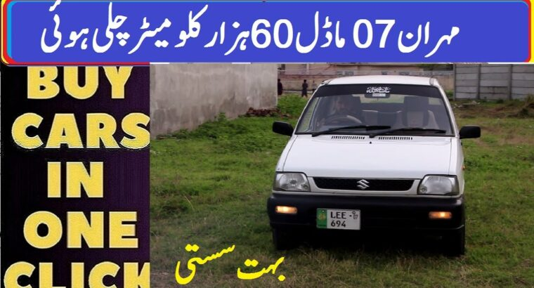 MEHRAN CAR FOR SALE   CALL 03105692449   USED CARS FOR SALE IN PAKISTAN
