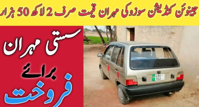 MEHRAN CAR FOR SALE   MEHRAN CAR PRICE IN PAKISTAN 2020   USED CARS FOR SALE IN PAKISTAN