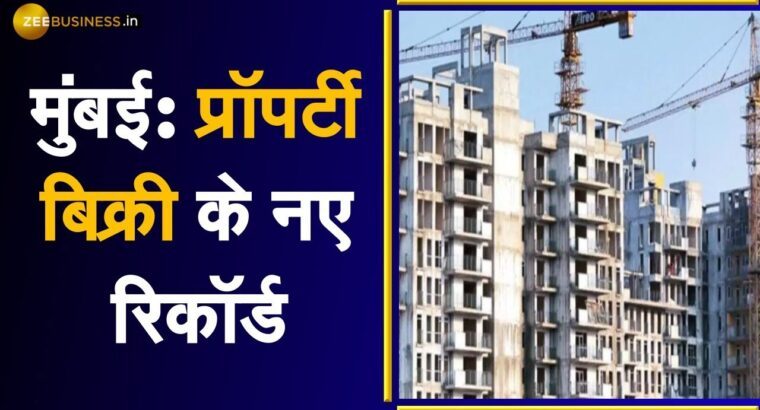 Mumbai में Property बिक्री के नए रिकॉर्ड, अब तक 10,000 से ज्यादा रजिस्ट्रेशन   Mumbai Actual Property