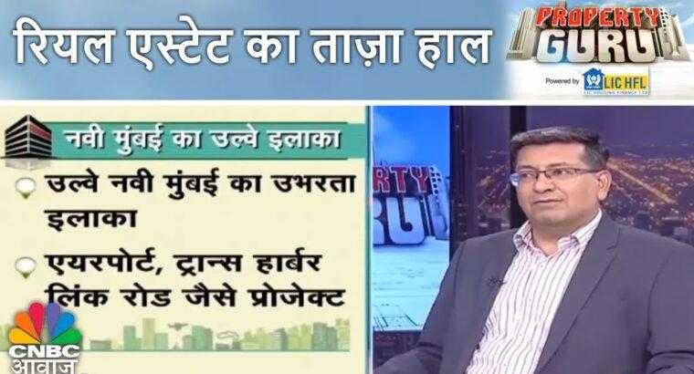 Property Guru   रियल एस्टेट का ताज़ा हाल   CNBC Awaaz