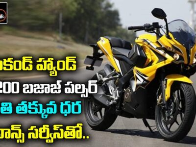 Second Hand Rs200 Bajaj Pulsar Bike For Sale In Hyderabad  | Second hand Bikes | Pace Wheels