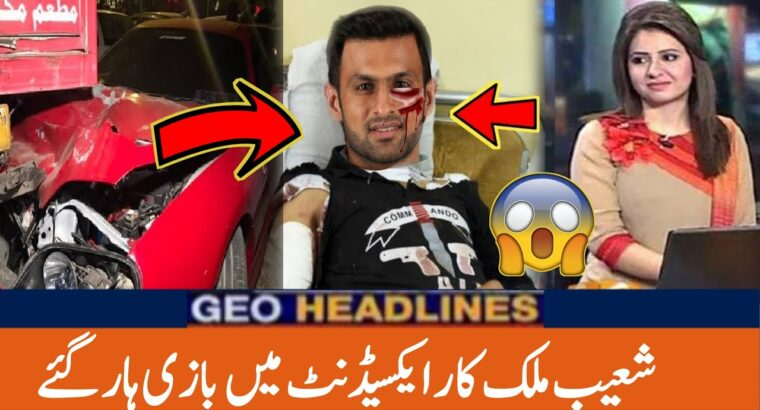 Shoaib Malik Newest Information at this time | Shoaib malik Automobile ac@ident As we speak | Shoaib Malik As we speak replace |