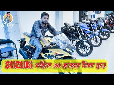 Suzuki Bike Worth  2020 🏍️  Bikes Specification Worth 😱 BD VLOGS 🔥🔥!!