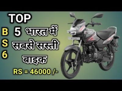 TOP 5 Inexpensive Bike in India 2020 || 5 भारत की सबसे सस्ती बाइक…