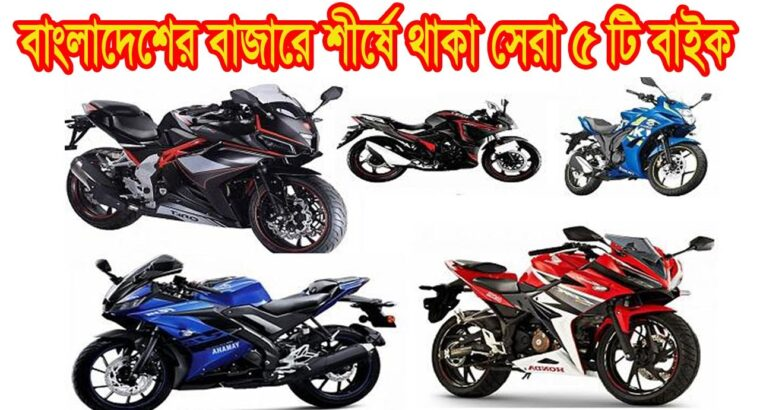 Prime 5 Most In style Bikes in Bangladesh