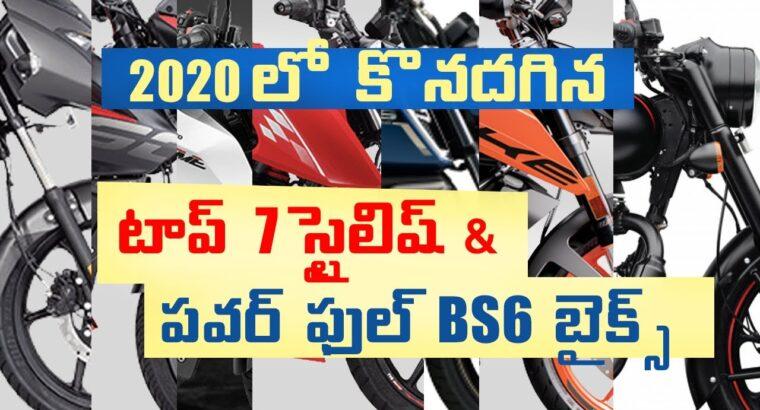 High 7 Greatest BS6 Bikes Telugu   స్టైలిష్ & పవర్ ఫుల్