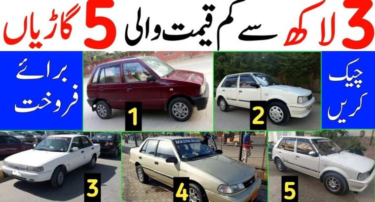 Used Vehicles for Sale beneath Three Lakhs || Low Price range Used Vehicles for Sale in Pakistanan
