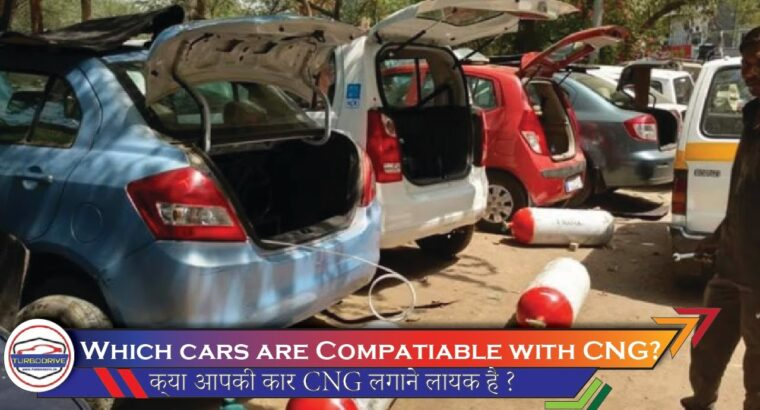 Which automobiles in india you'll be able to repair CNG Equipment ? क्या आपकी कार CNG लगाने लायक है? Full info