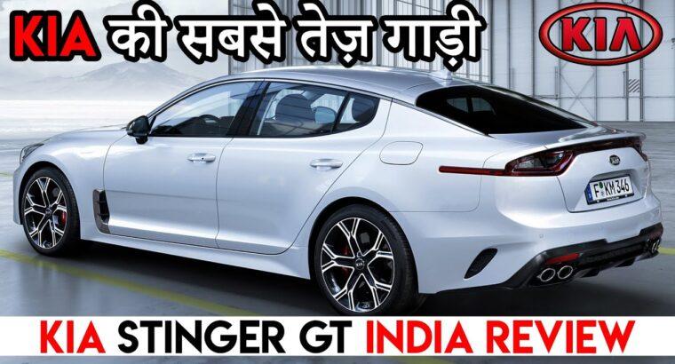 kia Stinger है Mustang की बाप आधे दाम में | 2020 Kia Stinger GT Efficiency Sedan India Overview