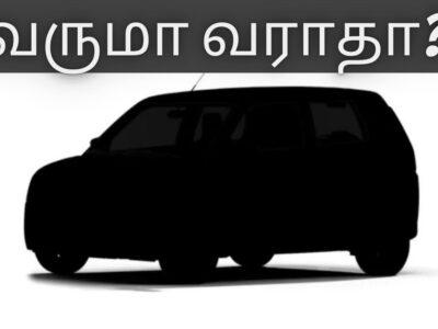 beneath 5 Lakhs Upcoming vehicles 2021