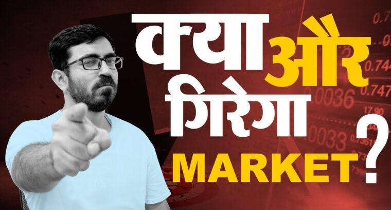 क्या अभी Share Market मे Make investments करना चाहिए? या और गिरेगा Bazaar ?