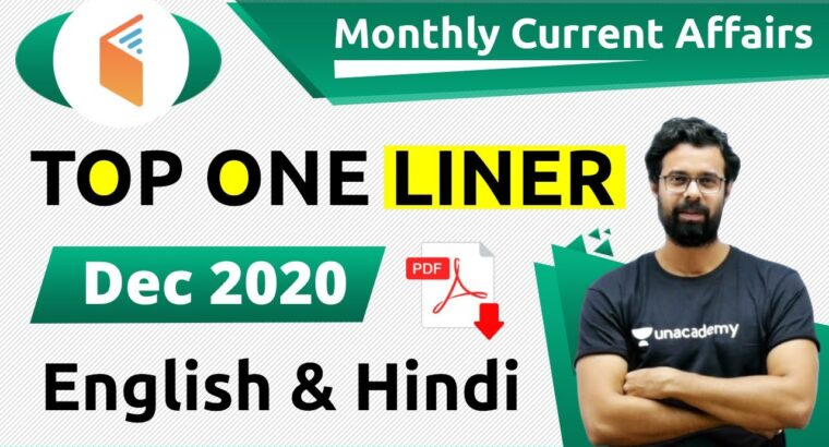 धमाकेदार High One Liner Month-to-month Present Affairs 2020 | Present Affairs December 2020