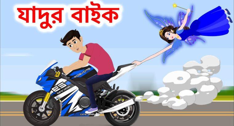 যাদুর বাইক | Magical Bike | Bangla Cartoon Thakurmar Jhuli Humorous Ethical Story | @DP Bangla Story