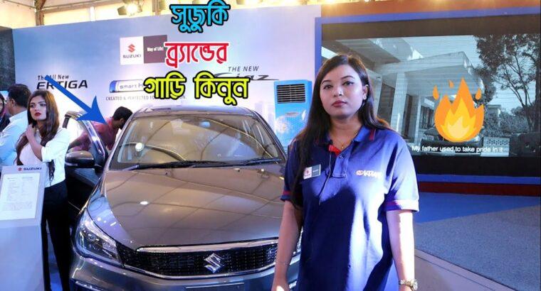 সুজুকি গাড়ির দাম জানুন । SUZUKI CAR PRICE IN BANGLADESH | Mamun Vlogs
