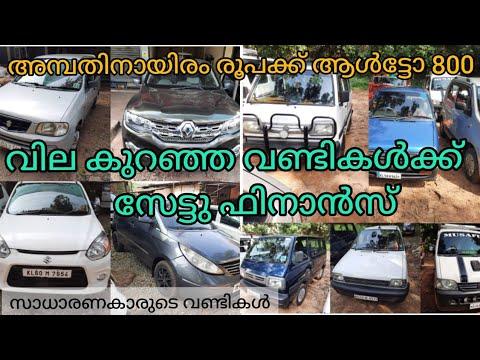 ഒരു ലക്ഷം താഴെയുള്ള വണ്ടികൾക്ക് സേട്ടു ലോൺ |used automotive sale kerala malayalam kozhikode kannur thrissur