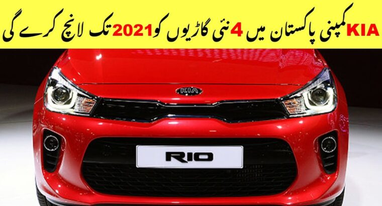 😍 KIA Firm is Planning to Launch Four New Vehicles in Pakistan Until 2021   Upcoming KIA Vehicles in Pakistan
