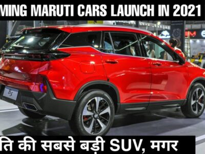 06 UPCOMING MARUTI CARS LAUNCH IN INDIA 2021 | UPCOMING CARS | PRICE, FEATURES, SPECS, REVIEW 🔥🔥
