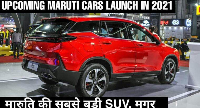 06 UPCOMING MARUTI CARS LAUNCH IN INDIA 2021   UPCOMING CARS   PRICE, FEATURES, SPECS, REVIEW 🔥🔥