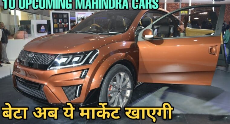 10 UPCOMING MAHINDRA CARS IN INDIA 2020-21 | UPCOMING CARS | PRICE & FEATURES, LAUNCH DATE 🔥🔥
