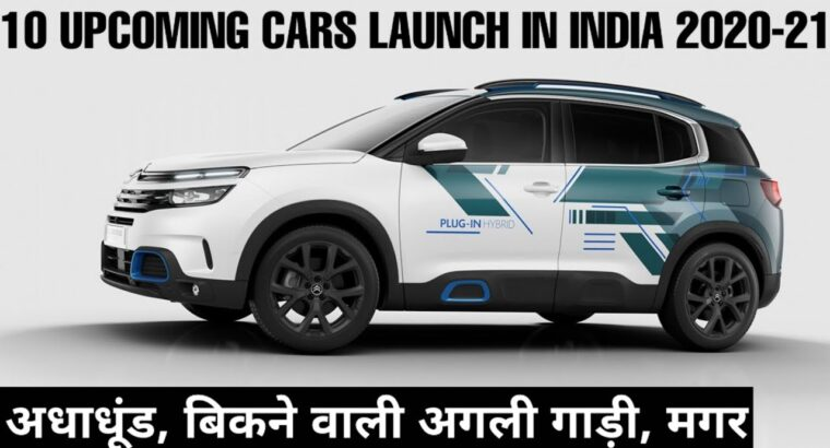 10 UPCOMING SUV CARS LAUNCH IN INDIA 2020-21 | UPCOMING CARS | PRICE & FEATURES🔥🔥