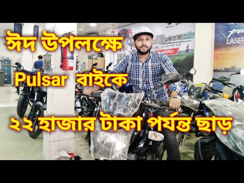 Bajaj Bike Value 🏍️ Eid supply 🏍️ Bikes Specification Value 😱 BD VLOGS 🔥