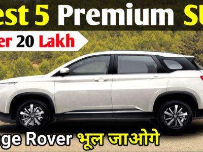 Greatest 5 Premium Luxurious SUV Below 20 Lakh / Vary Rover से ज्यदा फीचर और पावर मिलेगी / #Abhishek_Paul