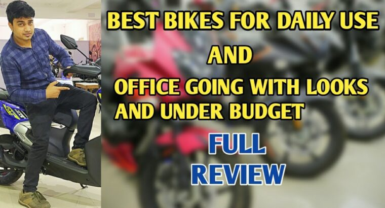 Greatest Bikes For Every day Use And Workplace Going 😍🔥 || With Seems to be And Funds ✔️ || Low Upkeep 🔥
