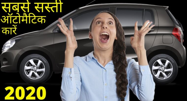 Finest Most cost-effective AMT Vehicles In India With Excessive Mileage And Low Worth   सबसे सस्ती ऑटोमैटिक कारें 2020