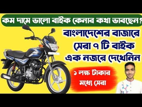 Finest bike in Bangladesh 2020   Below 1 lakh   Low finances greatest bike