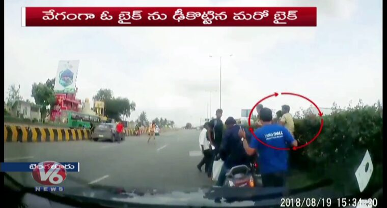 CCTV Footage | Child Miracle Escape From Bike Accident In Bangalore | V6 Information