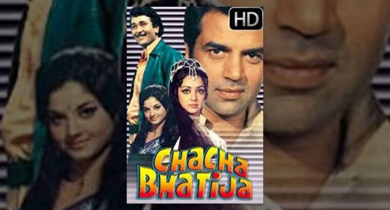 Chacha Bhatija (1977) Full Hindi Dubbed Film   Dharmendra, Hema Malini, Randhir Kapoor,Yogeeta Bali